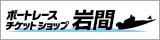ボートピア岩間