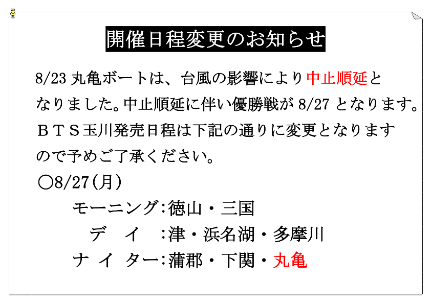 strong><font color=red>8月23日...